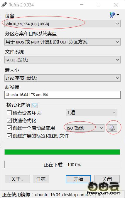 《制作u盘系统的小工具rufus》